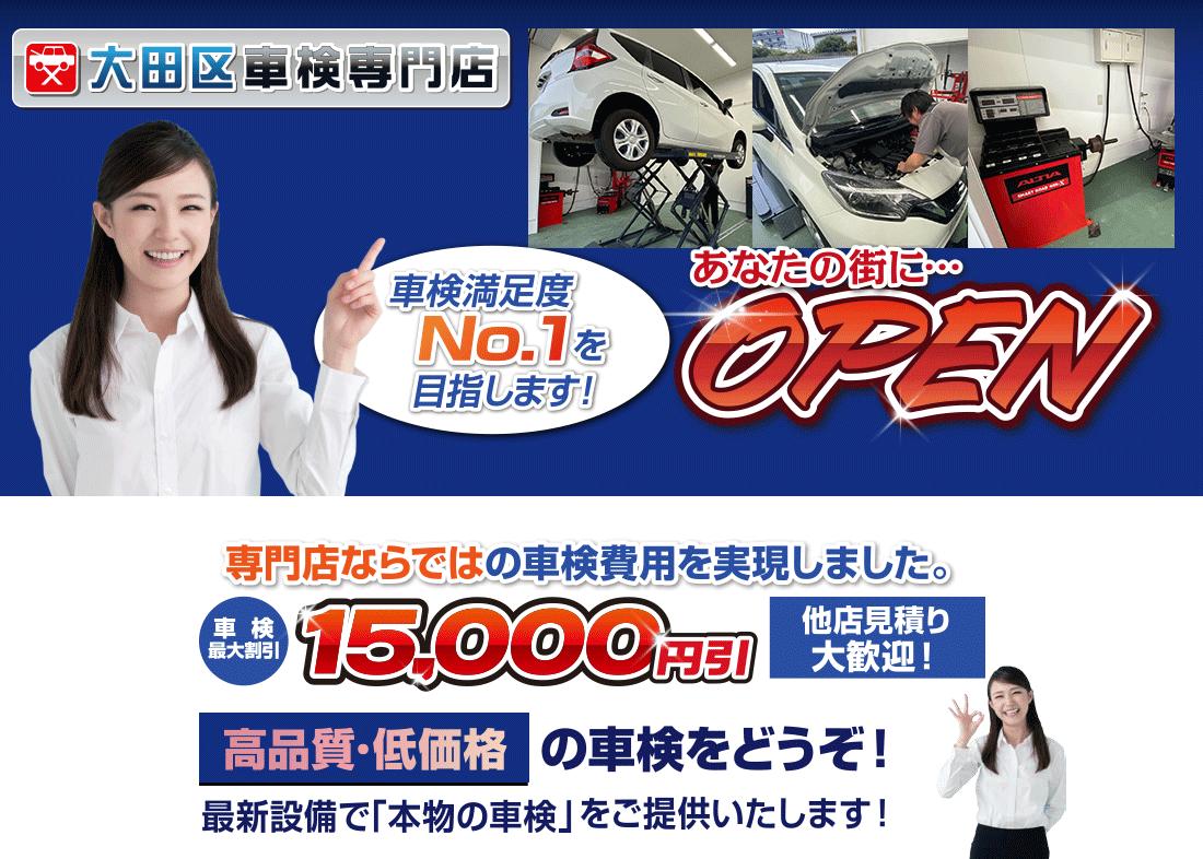 大田区エリアのための車検専門店